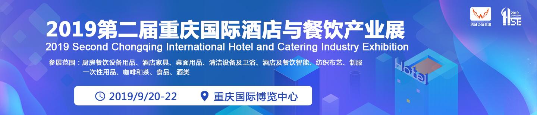 2019 第二届重庆国际酒店与餐饮产业展
